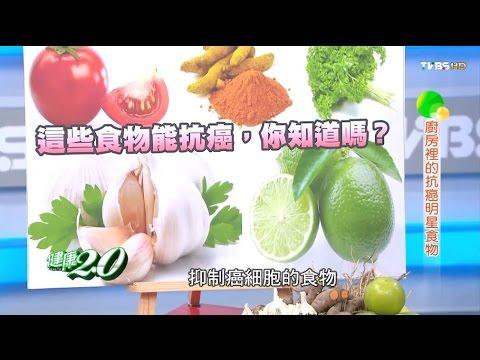 番茄、薑黃這些明星食物能抗癌,你不能不知道!健康2.0(完整版)