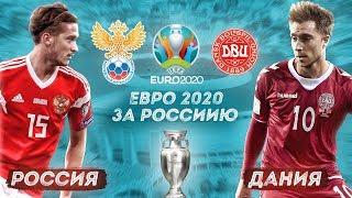 РОССИЯ ДАНИЯ РЕШАЮЩИЙ МАТЧ ЕВРО 2020
