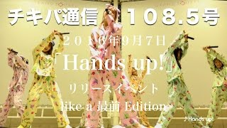 今回は 9月7日に発売した「Hands up!」 こちらのリリースイベントの様子...