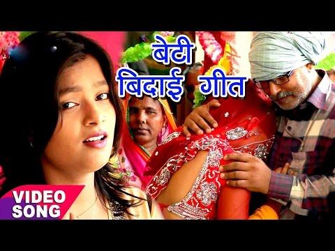 बेटी बिदाई गीत 2017 - Mohini Pandey - रोवेले बेटी के पापा - Sampurn Vivah Geet - Bhojpuri Vivah Geet