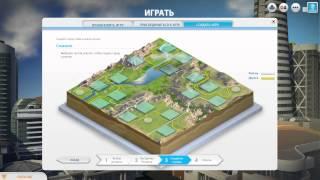SimCity - русский цикл. 1 серия.