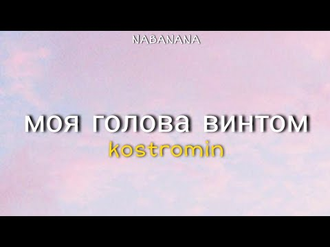 kostromin - моя голова винтом (Tiktok song) [my head is a screw]