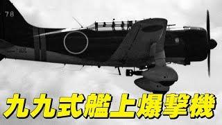「九九式艦上爆撃機」・・・かつての日本機動部隊の強さの象徴であった99式艦爆