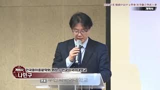[2020 한국중어중문학회 추계연합학술대회] 개폐막식 …