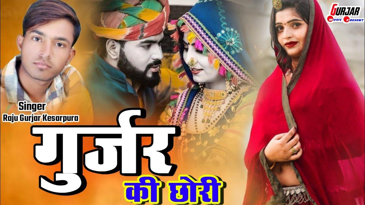 गुर्जर की छोरी !! राजस्थानी न्यू डीजे सॉन्ग !! राजू गुर्जर केसरपुरा !! Gurjar Ki Chhori Raju Gurjar