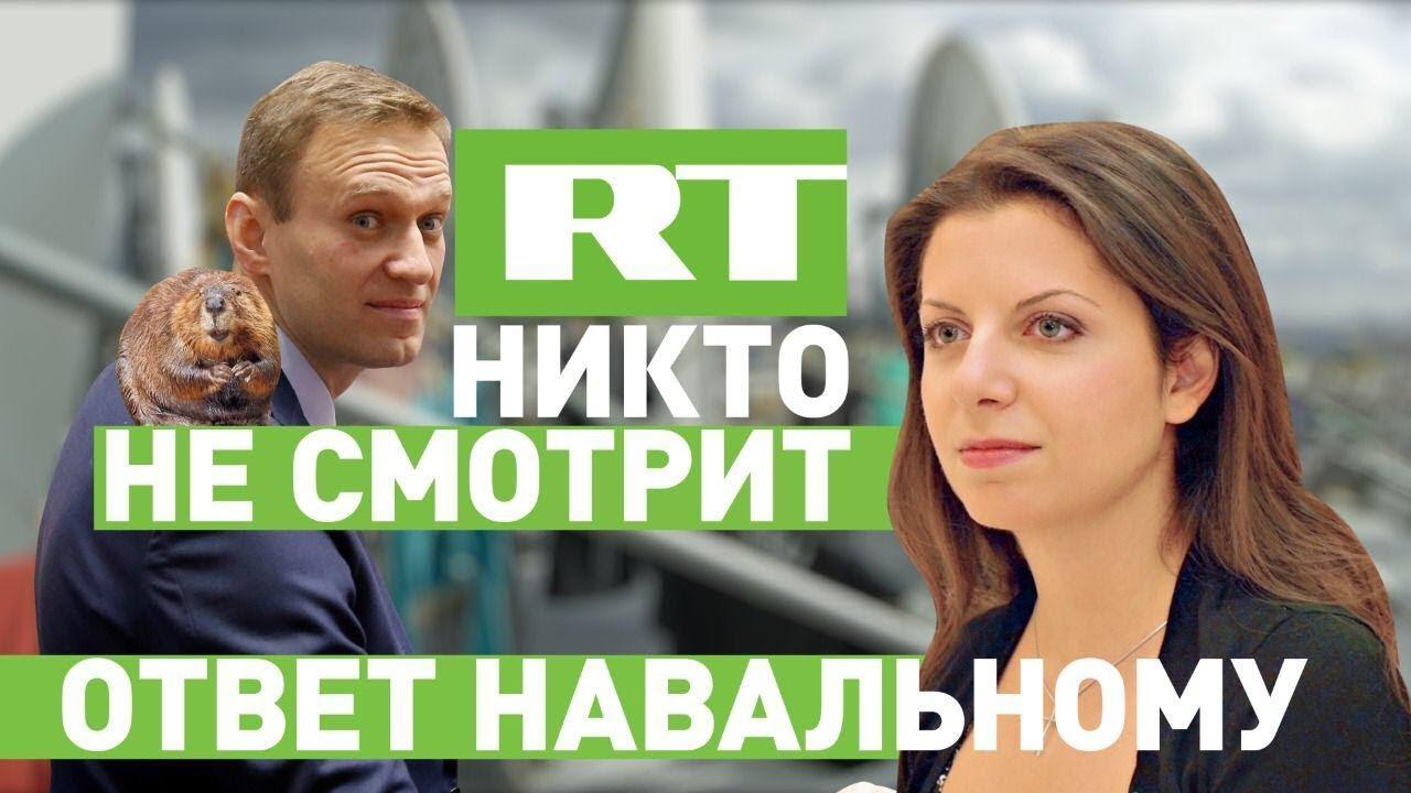 RT никто не смотрит: ответ Навальному