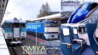 【長野 鉄道旅9 最終話】軽井沢駅 北陸新幹線 E7系グリーン車で大宮へ