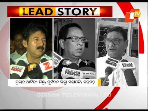 Rita Sahu BJD candidate for Bijepur bypoll | Odisha Daily News - OTV