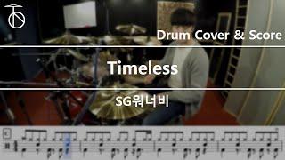 [Timeless] SG 워너비 - 드럼(연주,악보,드럼커버,drum cover,듣기):At The Drum