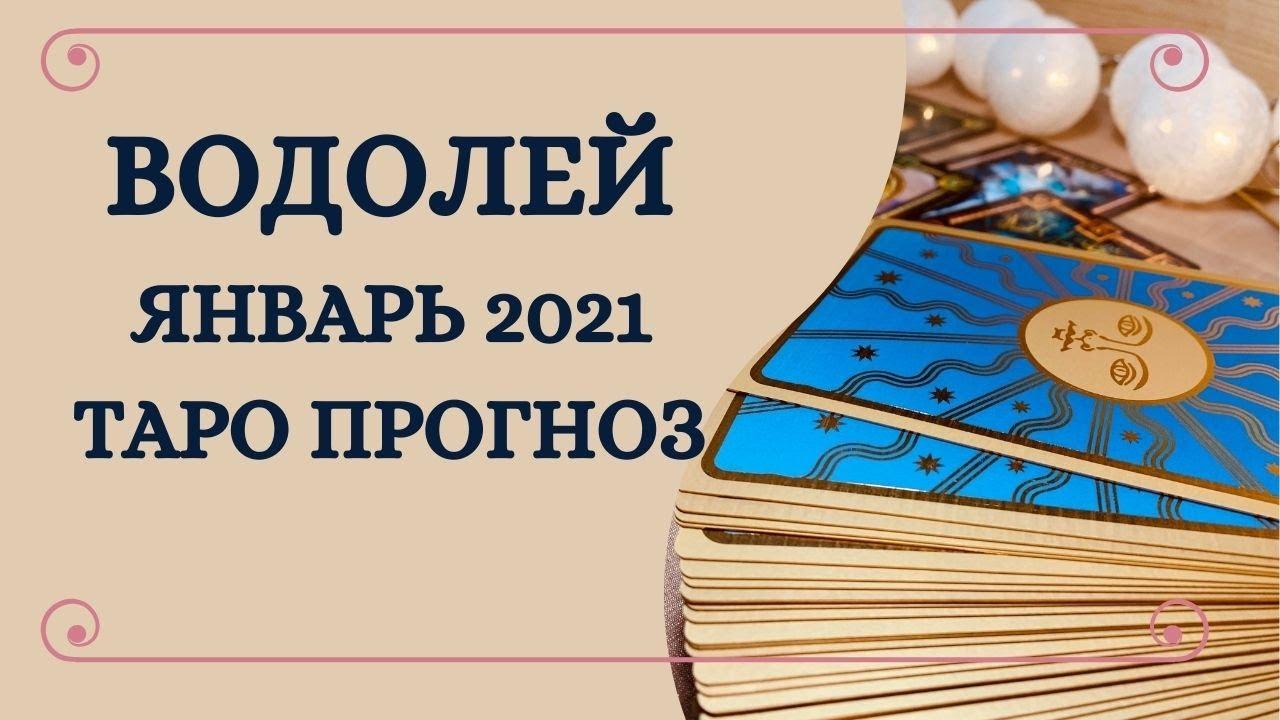 Водолей – Таро прогноз на январь 2021 года