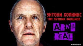 """""""Энтони Хопкинс"""" Топ Лучших Фильмов"""