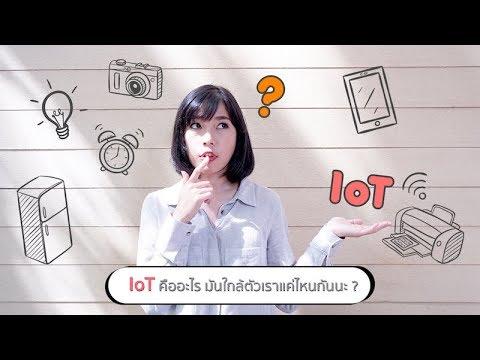 IoT คืออะไร? มันใกล้ตัวเราแค่ไหนกันนะ?