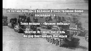 Лисицын Ф.В. - Оружие победы. 70-летию победы в Великой Отечественной войне посвящается.