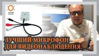 ОБЗОР ЛУЧШЕГО МИКРОФОНА ДЛЯ ВИДЕОНАБЛЮДЕНИЯ MIC801AP