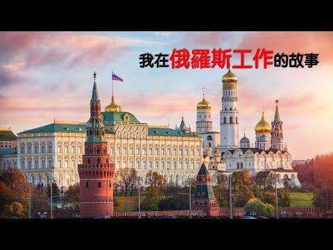 [九哥話] 九哥的俄羅斯生活#2 #九哥話 #九哥 #香港人 #俄羅斯 #俄羅斯工作 #俄羅斯生活