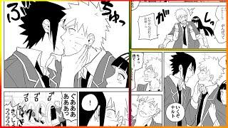 【マンガ動画】ナルト 漫画 | Naruto |ナルトくんと七人の忍 山田くんと七人の魔女をNARUTOでパロディ漫画です。コマ割りはほぼ一緒です! 途中で力...