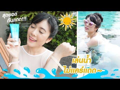 รีวิว : เล่นน้ำ ไม่กลัวแก่! ไม่แคร์แดด! กับ Biore UV Essence สูตรใหม่ | YuRi Ukuri - วันที่ 24 Mar 2018