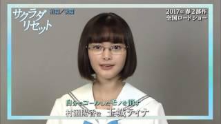 映画『サクラダリセット 前篇/後篇』 2017年 春 【前篇】【後篇】 2部...