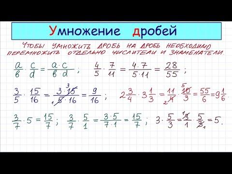 Как умножать числа с разными знаменателями