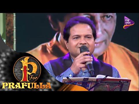 P for Prafulla | Kahin Gale Shyama Ghana | Odia Song by Sourabh Nayak | Tarang Music