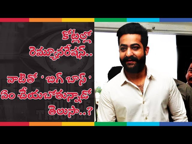 What will NTR do with his Bigg Boss Remuneration || ????? ???????????? ?? ?? ????????????? ??????..?