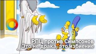РПЦ против «Симпсонов». Это не драка, это избиение