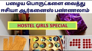 Zero Cost DIY ideas - 6 Useful  DIY tips and tricks for Hostel Girls-  Cheap and Easy Tips