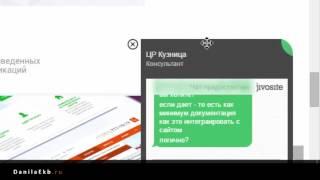 """Недостаток Jivosite и предложение по улучшению виджета онлайн-консультаций """"ЖивоСайт""""   Видеоразбор"""