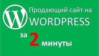 Продающий сайт на Wordpress за 2 минуты