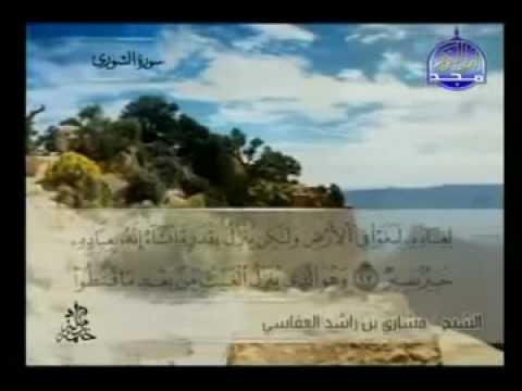 Full AlQur'an Juz' ( 25 ) Syaikh Mishary Al-Afasy