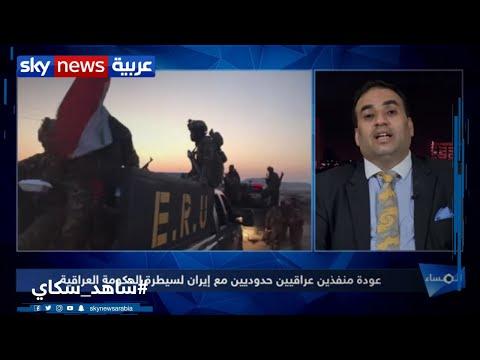 العراق يشدد الإجراءات على المنافذ الحدودية مع إيران  - نشر قبل 3 ساعة