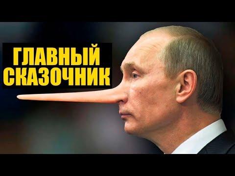 Лже-конференция Путина - манипуляция, обман и показуха
