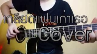 เกลียดแฟนเก่าเธอ - FIN ft.CHAREEF AMUNION32 Cover By Joeywork