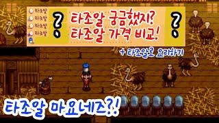 스타듀밸리 1.5 업데이트!! 타조알 마요네즈?! 제일…
