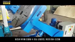 [내쇼날시스템] NSWEL 턴테이블 소개