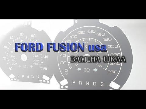 Разборка приборов и замена шкал Ford Fusion Usa