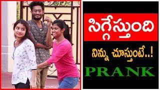 సిగ్గేస్తుంది నిన్ను చూస్తుంటే Latest Telugu Pranks |Telugu Pranks |DreamBoy JAYSURYA