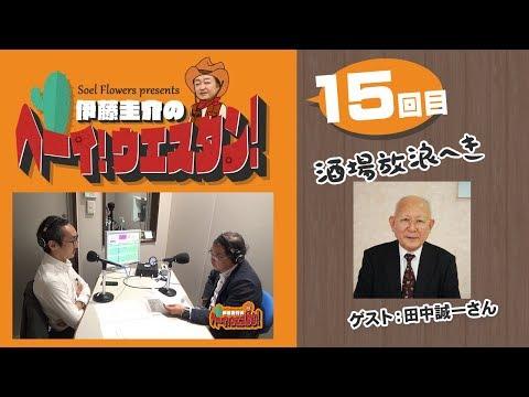 ラジオ「Soel Flowers present 伊藤圭介のヘーイ!ウエスタン!」第15回!ゲストは田中誠一さん