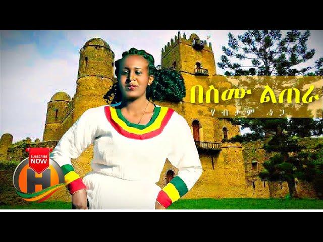 Habtam Nega - Besimu Litera   በስሙ ልጠራ - New Ethiopian Music 2021 (Official Video)
