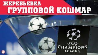 Лиги Чемпионов 2020 21 Жеребьевка Где самая сильная группа