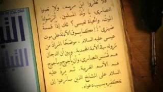 من كتب المسيح الموعود عليه السلام - التبليغ Ahmadiyya MTA
