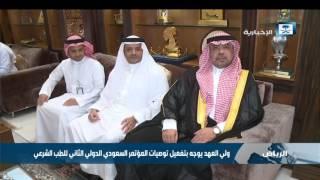 ولي العهد يوجه بتفعيل توصيات المؤتمر السعودي الدولي الثاني للطب الشرعي
