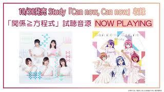 【Study】「関係≧方程式」(試聴動画)【TVアニメ「ぼくたちは勉強ができない!」音楽ユニット】