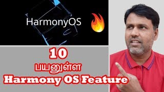 10 Useful Things You Should Know About Huawei's Harmony OS🔥🔥🔥