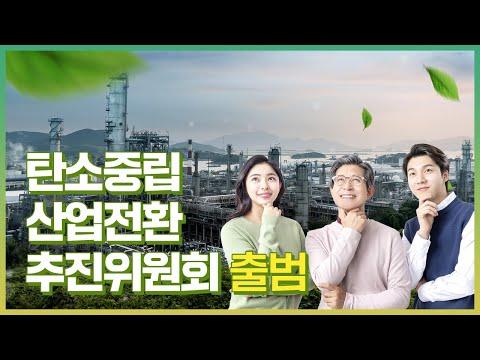 탄소중립 산업전환 추진위원회 출범식