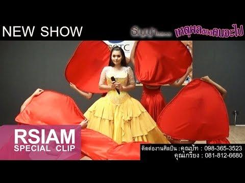 [LIVE SHOW] เหตุผลของคนจะไป : ธัญญ่า Rsiam