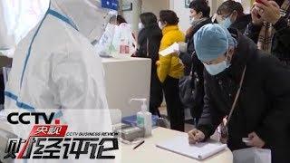 《央视财经评论》 20200123 应对疫情挑战 保障市场供应在行动| CCTV财经