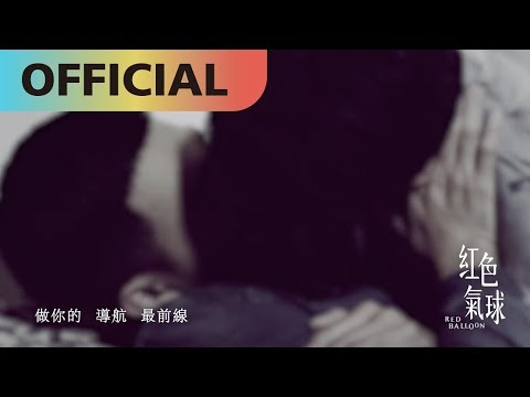 Stay With Me - 傅又宣 Maggie Fu|網路劇【紅色氣球】插曲Official Lyric Video