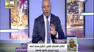 على مسئوليتى - مكرم محمد أحمد يكشف سبب منع بث قناة