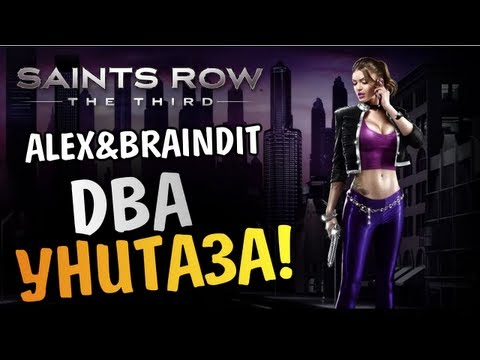 Saints Row The Third - ПРИКЛЮЧЕНИЯ АНОНИМУСА - Alex и BrainDit